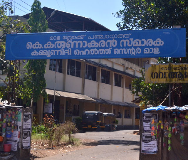Image of Mala K. Karunakaran Memorial Govt. Community health Centre