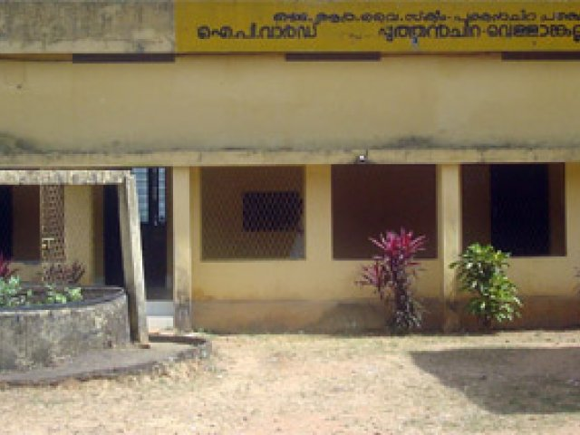 Community Health Centre Puthenchira (CHC Puthenchira Hospital)