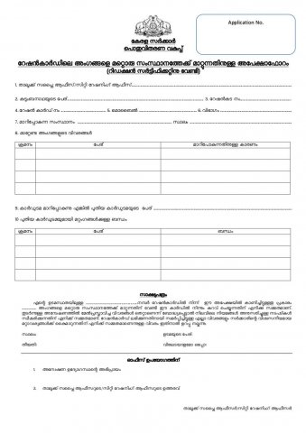 Application Form for Ration Card Reduction Certificate to Transfer Member from Kerala to Other State
