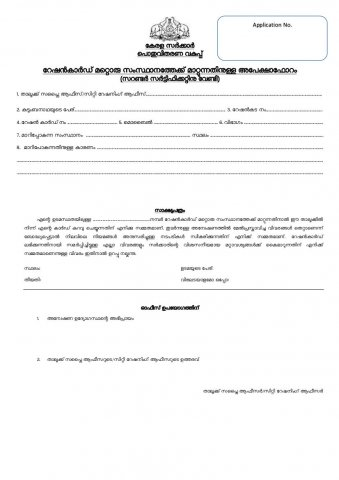Application Form for Ration Card Surrender Certificate to Transfer from Kerala to Other State