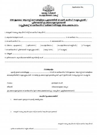 Application Form of Duplicate Ration Card for Lost or Damaged in Kerala Flood 2018