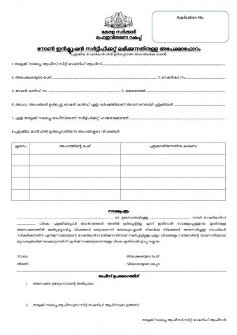 Application Form for Non-Inclusion Certificate (Person Not Included In Renewed Ration Card), Kerala