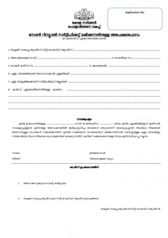 Application Form for Ration Card Non-Renewal Certificate in Kerala