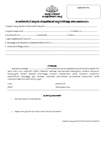 Application Form for Ration Card Transfer to Other Taluk in Kerala