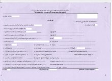 Kerala Ration Card Renewal Form Sample