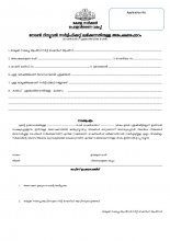 Application Form for Ration Card Non-Renewal Certificate in, Kerala