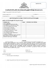 Application Form for Inclusion of New Members in Existing Ration Card, Kerala